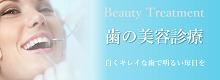 歯の美容診療