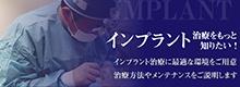 恵優会のインプラント専門サイト